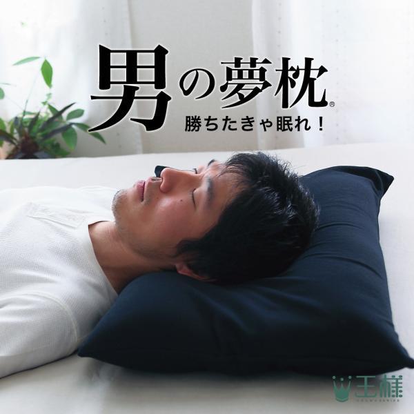 枕 まくら 男の夢枕 超極小ビーズ枕 専用枕カバー付 安眠枕 洗える 王様の夢枕 日本製 肩こり ラッピング無料|makura