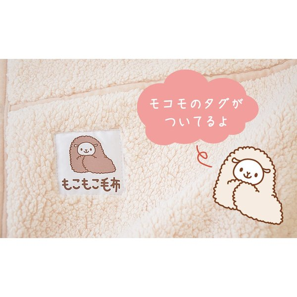 毛布 暖かい シングル 2枚合わせ もこもこ毛布 シープ 140×200|makura|11