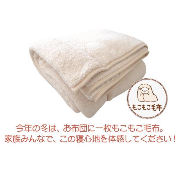 毛布 暖かい シングル 2枚合わせ もこもこ毛布 シープ 140×200|makura|13