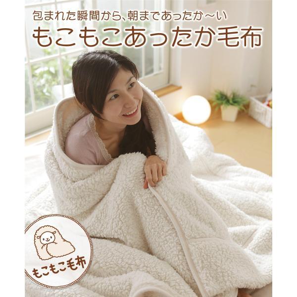 毛布 暖かい シングル 2枚合わせ もこもこ毛布 シープ 140×200|makura|03