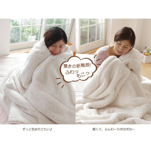毛布 暖かい シングル 2枚合わせ もこもこ毛布 シープ 140×200|makura|04