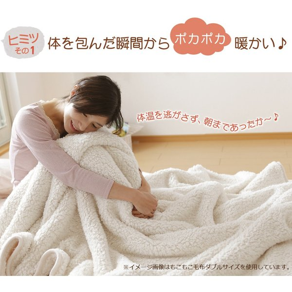 毛布 暖かい シングル 2枚合わせ もこもこ毛布 シープ 140×200|makura|06