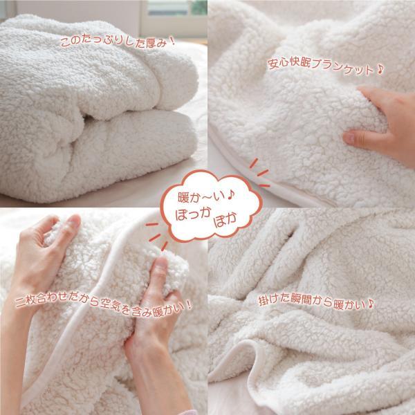 毛布 暖かい シングル 2枚合わせ もこもこ毛布 シープ 140×200|makura|07