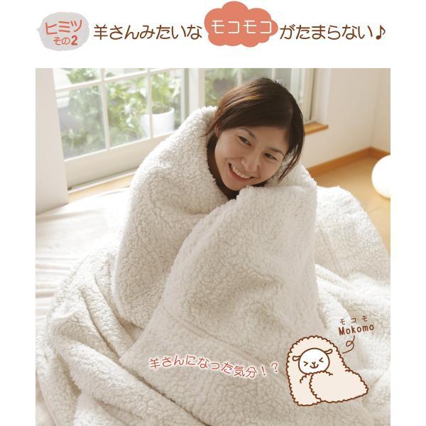毛布 暖かい シングル 2枚合わせ もこもこ毛布 シープ 140×200|makura|08