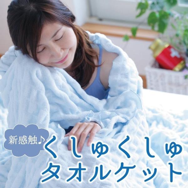 タオルケット シングル 西川リビング くしゅくしゅタオルケット ブルー 140x200cm ラッピング無料|makura
