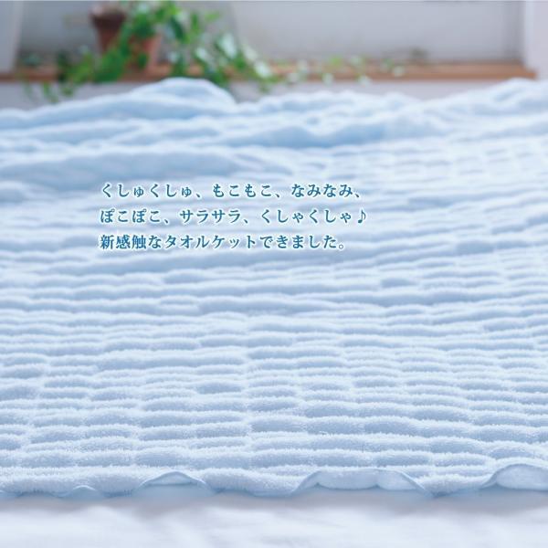 タオルケット シングル 西川リビング くしゅくしゅタオルケット ブルー 140x200cm ラッピング無料|makura|03