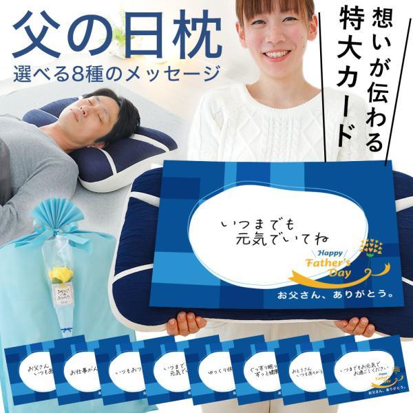 父の日 ギフト サンキューパパピロー 女子大生が贈る!メッセージギフト枕|makura