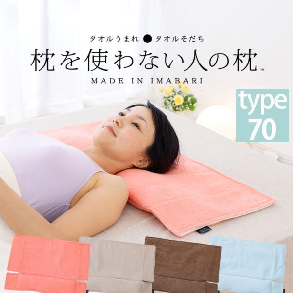 枕を使わない人の枕 パイル&ガーゼ タイプ70 頸椎支持型 約 70×47センチ|makura