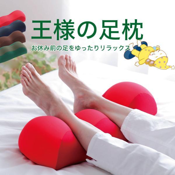 足枕 むくみ 王様の足枕 ふくらはぎ 超極小ビーズ フットピロー 足まくら ギフト プレゼント
