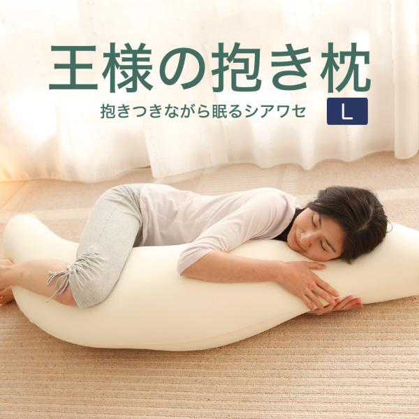 抱き枕 王様の抱き枕 Lサイズ 専用カバー付 日本製 ラッピング無料 妊娠中 妊婦 マタニティ ビーズ 洗える|makura