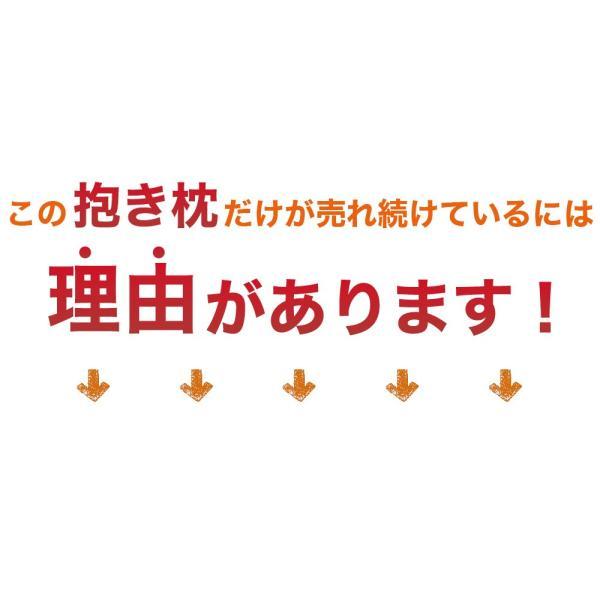 抱き枕 王様の抱き枕 Lサイズ 専用カバー付 日本製 ラッピング無料 妊娠中 妊婦 マタニティ ビーズ 洗える|makura|06