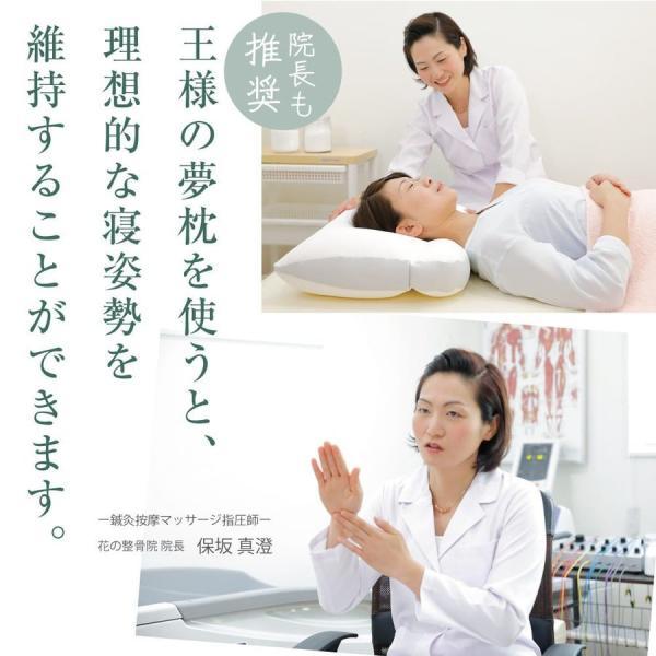 枕まくら 王様の夢枕 超極小ビーズ枕 専用カバー付 肩こり いびき 日本製 安眠 洗える 首こり くぼみ 安眠枕 高さ調節 makura 12