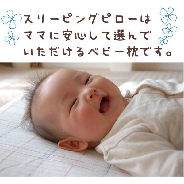 ベビー枕 サンデシカ 出産祝い 新生児 日本製 赤ちゃん スリーピングピロー|makura|12