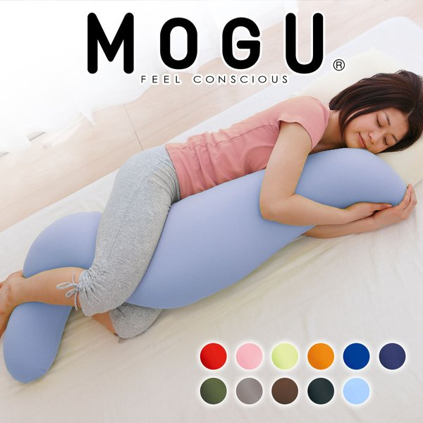 抱き枕 MOGU 気持ちいい抱き枕 (パウダービーズ入り ボディピロー) MOGU|makura