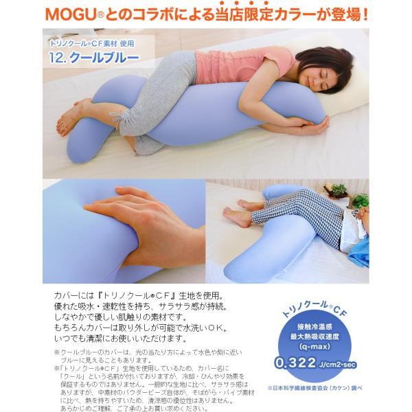 抱き枕 MOGU 気持ちいい抱き枕 (パウダービーズ入り ボディピロー) MOGU|makura|06