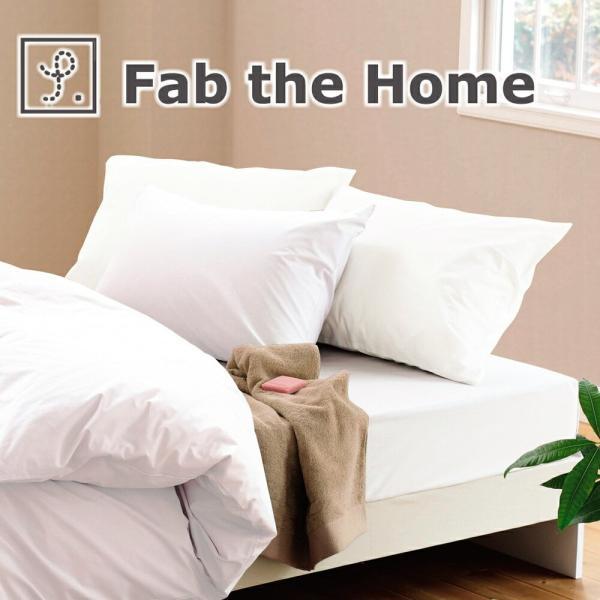 枕カバー 50×70 おしゃれ 綿 ピローケース Fab the Home solid ファブザホーム|makura