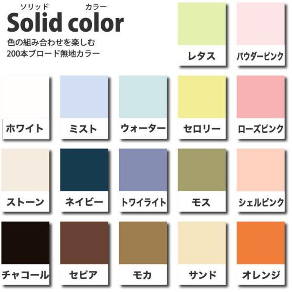 枕カバー 50×70 おしゃれ 綿 ピローケース Fab the Home solid ファブザホーム|makura|02