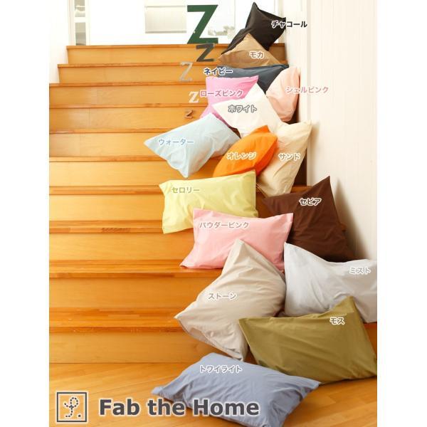 枕カバー 50×70 おしゃれ 綿 ピローケース Fab the Home solid ファブザホーム|makura|05