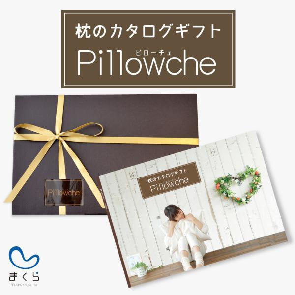 カタログギフト 父の日 プレゼント ギフト ピローチェ 10,000円コース 82種類の中から好きな「枕」を1つ選べる|makura