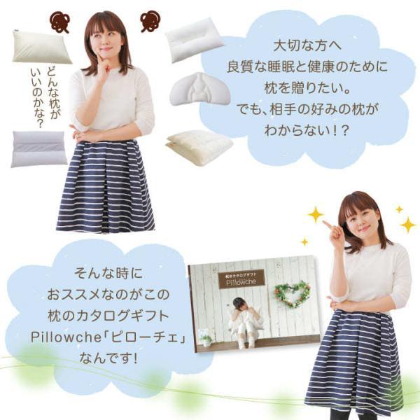 カタログギフト 父の日 プレゼント ギフト ピローチェ 10,000円コース 82種類の中から好きな「枕」を1つ選べる|makura|02