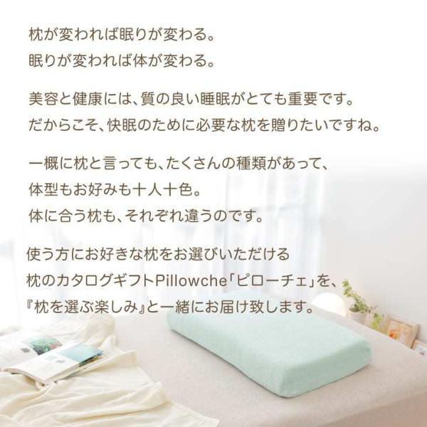 カタログギフト 父の日 プレゼント ギフト ピローチェ 10,000円コース 82種類の中から好きな「枕」を1つ選べる|makura|03