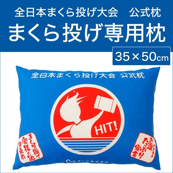 全日本まくら投げ大会 公式枕 まくら投げ専用枕 35×50センチ 枕投げのために開発された枕|makura