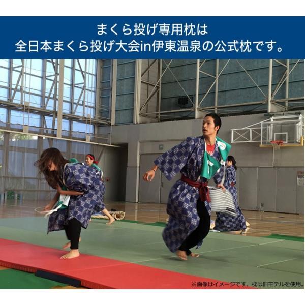 全日本まくら投げ大会 公式枕 まくら投げ専用枕 35×50センチ 枕投げのために開発された枕|makura|06
