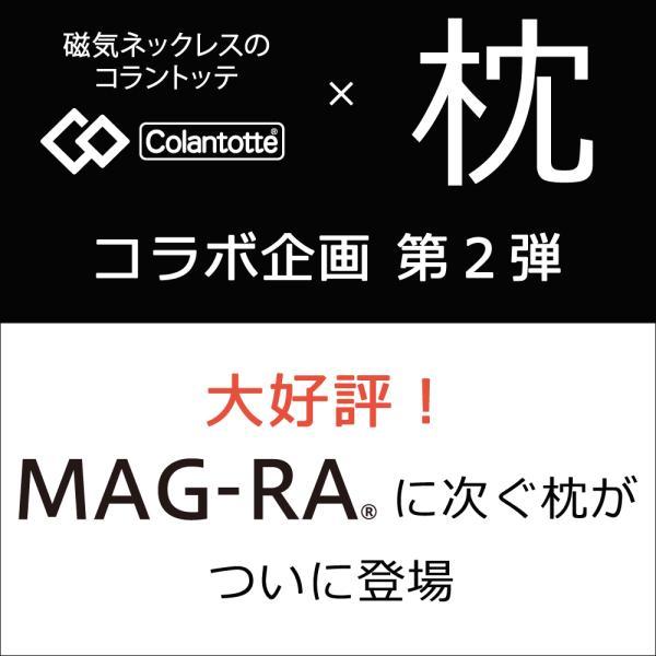 枕 肩こり 洗える まくら MAG-RA(マグーラ) LITE コラントッテ 磁気 makura 02