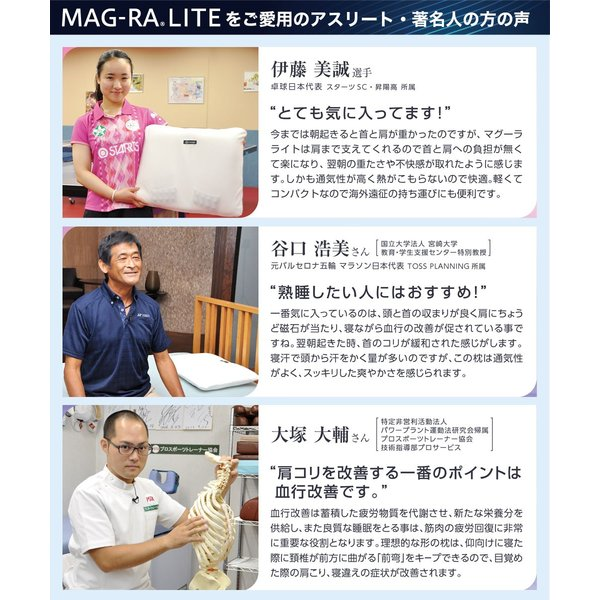 枕 肩こり 洗える まくら MAG-RA(マグーラ) LITE コラントッテ 磁気 makura 14