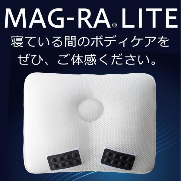 枕 肩こり 洗える まくら MAG-RA(マグーラ) LITE コラントッテ 磁気 makura 16