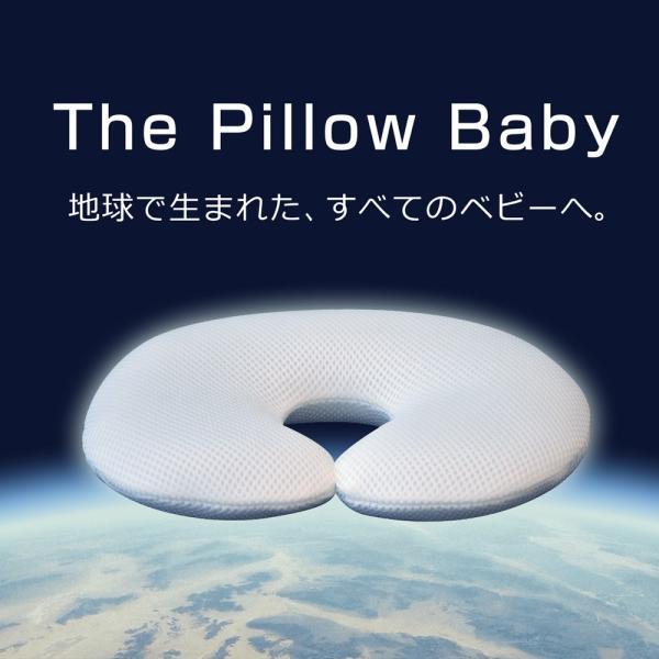 ドーナツ枕 ベビー枕 ザ・ピロー ベビー   向き癖 絶壁 寝ハゲ対策 洗える オーガニック 出産祝い5色から選べるかわいいベビー枕|makura