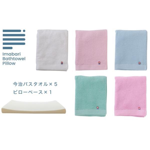 今治バスタオルピロー バスタオル5枚+専用ピローベース 今治産のバスタオルを使用したタオル好きのための枕 makura 16