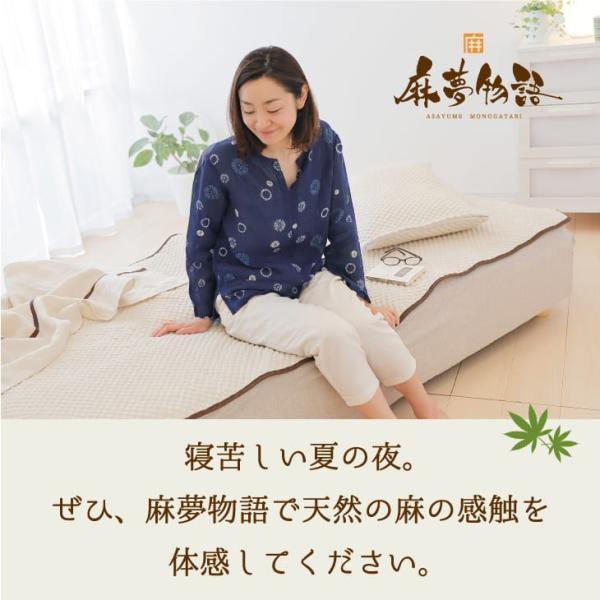 敷きパッド シングル 夏 天然素材 冷感敷きパッド ひんやり敷きパッド 麻夢物語 約100×205 麻 ベッドパッド 涼感|makura|09