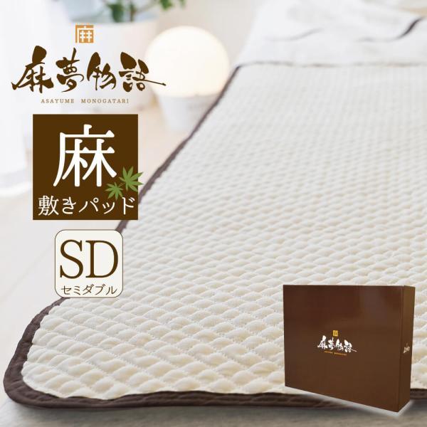 敷きパッド セミダブル 夏 天然素材 麻夢物語 敷パッド 約120×205 麻 ベッドパッド 涼感 ぽこぽこ|makura