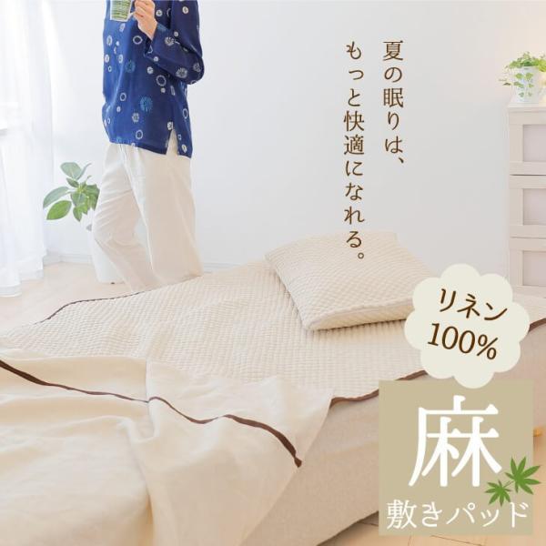 敷きパッド セミダブル 夏 天然素材 麻夢物語 敷パッド 約120×205 麻 ベッドパッド 涼感 ぽこぽこ|makura|02