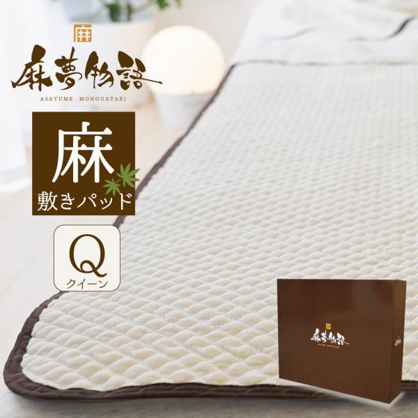 敷きパッド クイーン 天然素材 冷感敷きパッド ひんやり敷きパッド 麻夢物語  約160×205 麻 夏 ベッドパッド 涼感 ぽこぽこ|makura