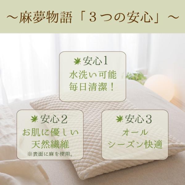 麻夢物語 枕カバー (43×63センチ用) 私たちの眠りをもっと快適に「麻夢物語」。|makura|06