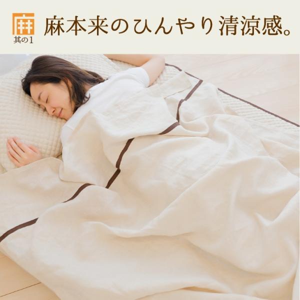 麻夢物語 麻ケット (約140×190センチ) 私たちの眠りをもっと快適に「麻夢物語」。 makura 03