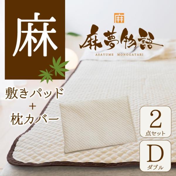 麻夢物語 2点セット 敷きパッド(D)+枕カバー(43×63センチ用)私たちの眠りをもっと快適に「麻夢物語」。|makura