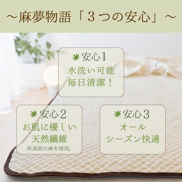 麻夢物語 2点セット 敷きパッド(D)+枕カバー(43×63センチ用)私たちの眠りをもっと快適に「麻夢物語」。|makura|06