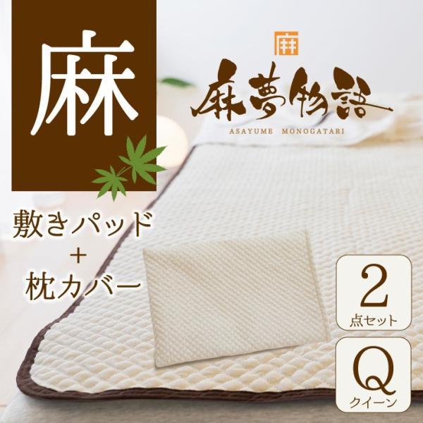 麻夢物語 2点セット 敷きパッド(Q)+枕カバー(43×63センチ用)私たちの眠りをもっと快適に「麻夢物語」。|makura