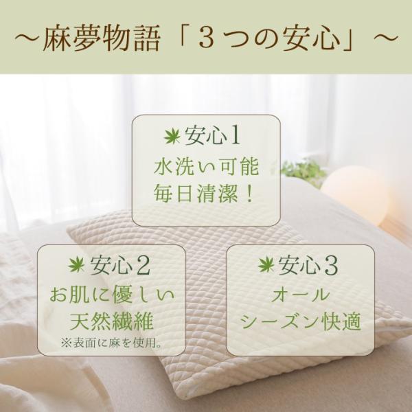 麻夢物語 まくら 約43×63センチ 私たちの眠りをもっと快適に「麻夢物語」。|makura|06