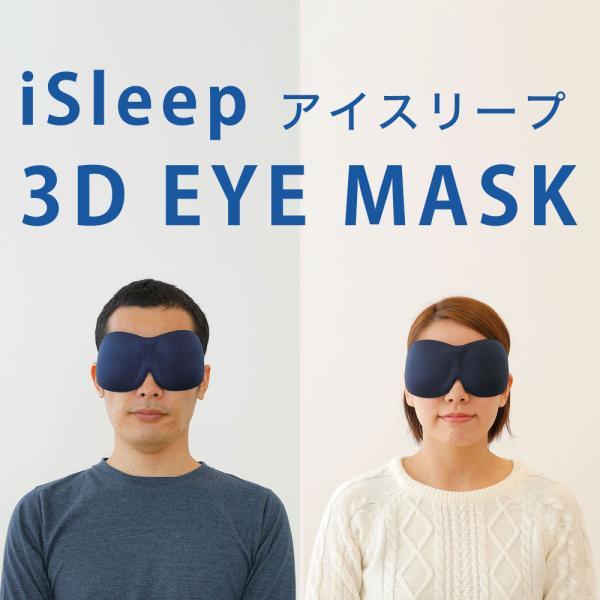 iSleep 3D EYE MASK(アイスリープ 3Dアイマスク)フリーサイズ(男女兼用) 「遮光性×開放感」を実現した立体型アイマスク|makura