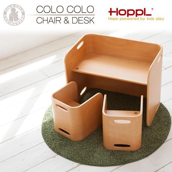 コロコロ デスク&チェア 3点セット 送料無料 完成品 HOPPL ホップル COLOCOLO キッズデスク 子供用家具