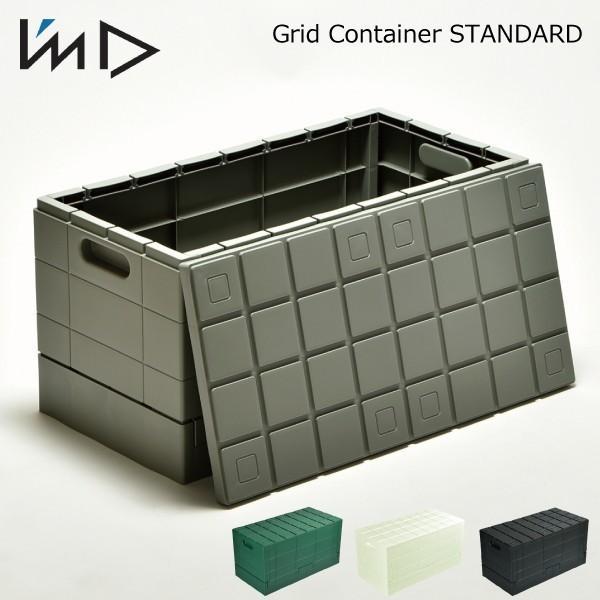 収納ボックス 収納ケース フタ付き おしゃれ 屋外 プラスチック アイデア コンテナボックス アウトドア用品 本収納 書類整理ケース ( グリッドコンテナー )|mamachi