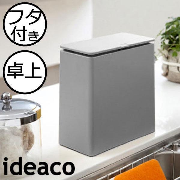 ゴミ箱 おしゃれ キッチン用 スリム リビング用 蓋付き フタ付き ダストボックス ごみ箱 トイレ用 生ゴミ ( ideaco TUBELOR mini flap チューブラー )|mamachi