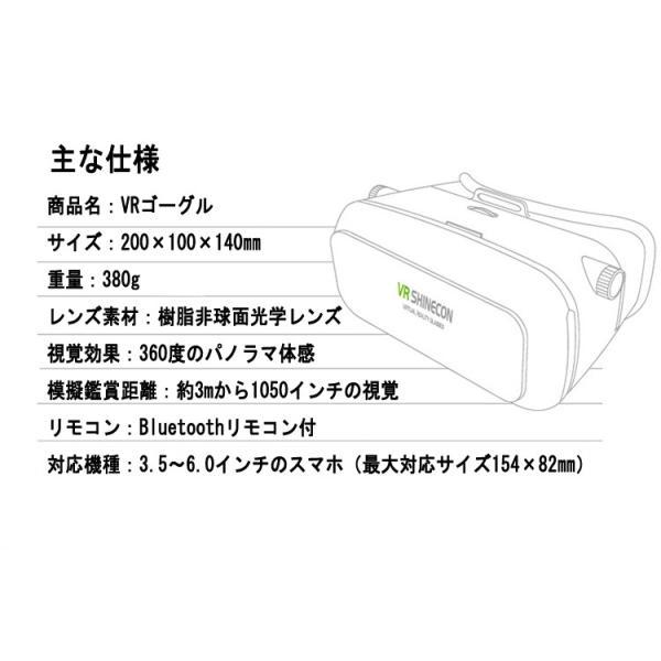VRゴーグル  VRメガネ グラス 3D ゴーグル  Bluetoothリモコン付き メガネ iPhone Android ゴーグル 焦点 瞳孔 調整 バーチャルアリティー