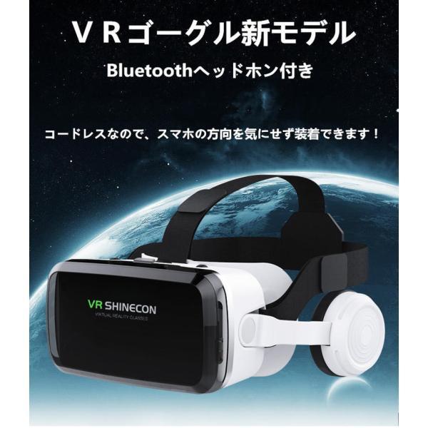 VRゴーグルBluetoothヘッドホン付きiPhoneAndroid