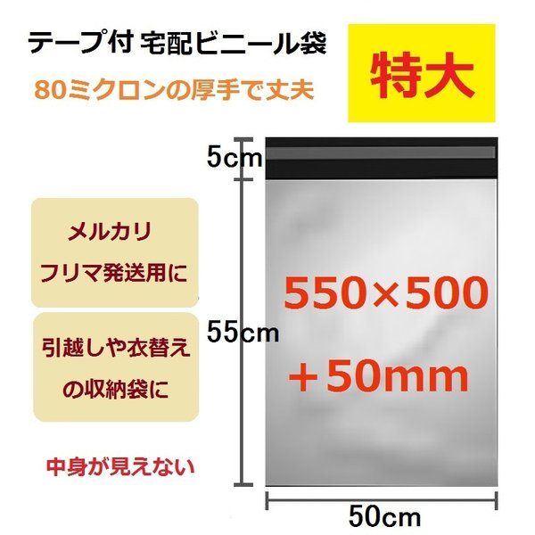 ビニール袋 宅配袋 特大 梱包袋 テープ付 ポリ袋 大 30L 60×50cm 5枚入り 大きい