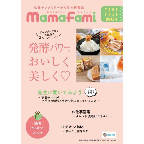 フリーペーパーママファミ 各号 mamafami-web